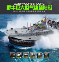 2018 Military Electric Model RC Boat Toy 1/110 2.4G ZUBR Class Brushless Amphibious Hovermarine Remote Control Ship with Gyro