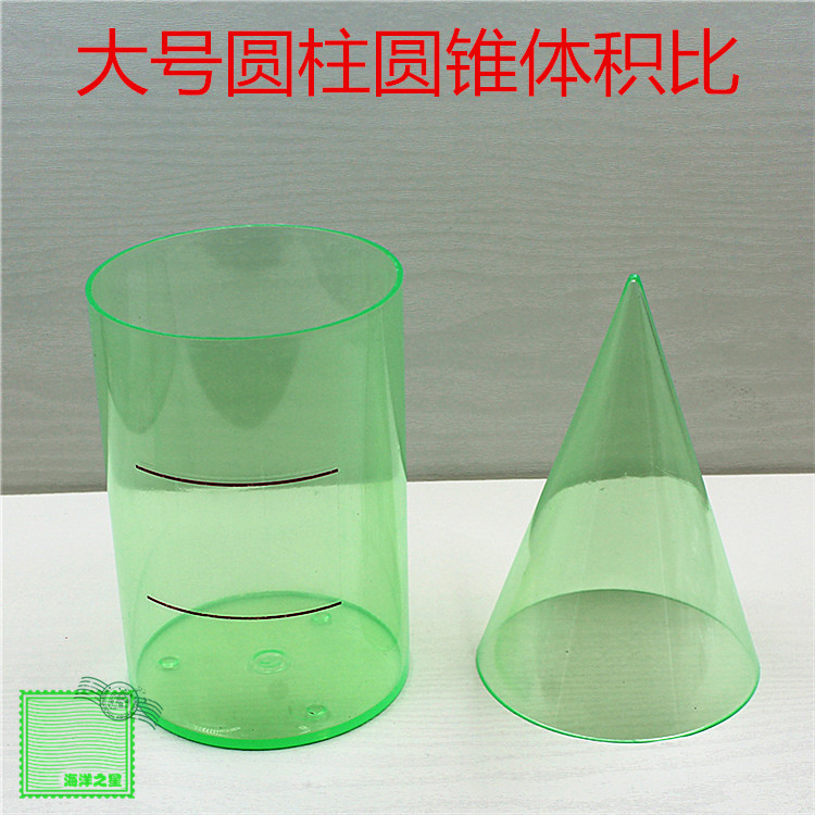 15ML Cylindrical Cones Volumetric Volume Demonstration Primary School Mathematics Teaching Aids Geometry Demonstration Model