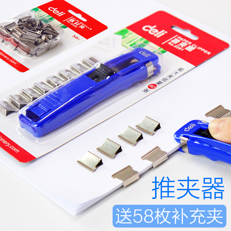 Deli Push Clip Tools Metal Supplement Clips Cute Blue Bookbinding Fixed Documents Papers