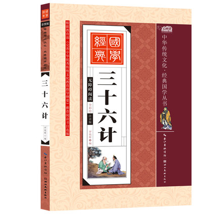 Thirty-six Stratagems With Pinyin /  Chinese Traditional Culture Book For Kids Children Early Education