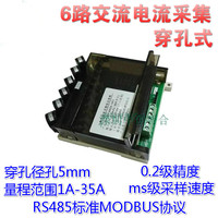 30A Perforated 6 Way AC High Current Acquisition Module  RS485 Multi-channel Current Transmitter.