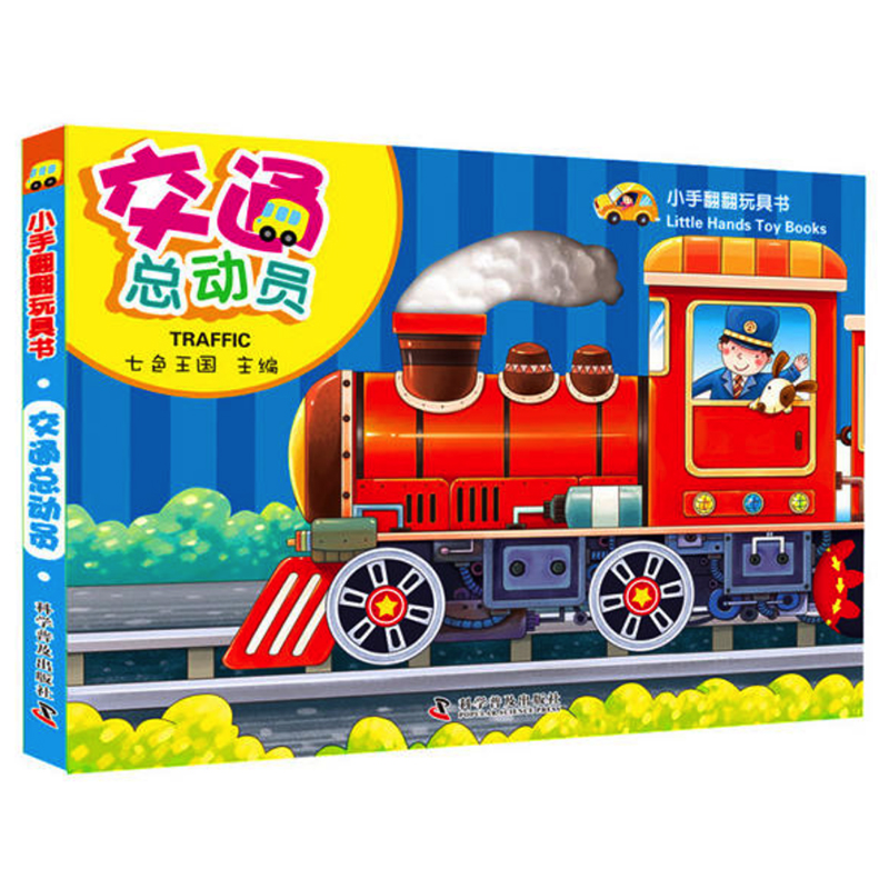 Little Hands Toy Books -Traffic Bilingual Board Book For Baby And Toddler Chinese And English