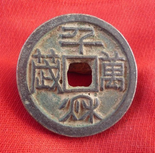 L 717 Collect Chinese Bronze Coin China Old Dynasty Antique Currency