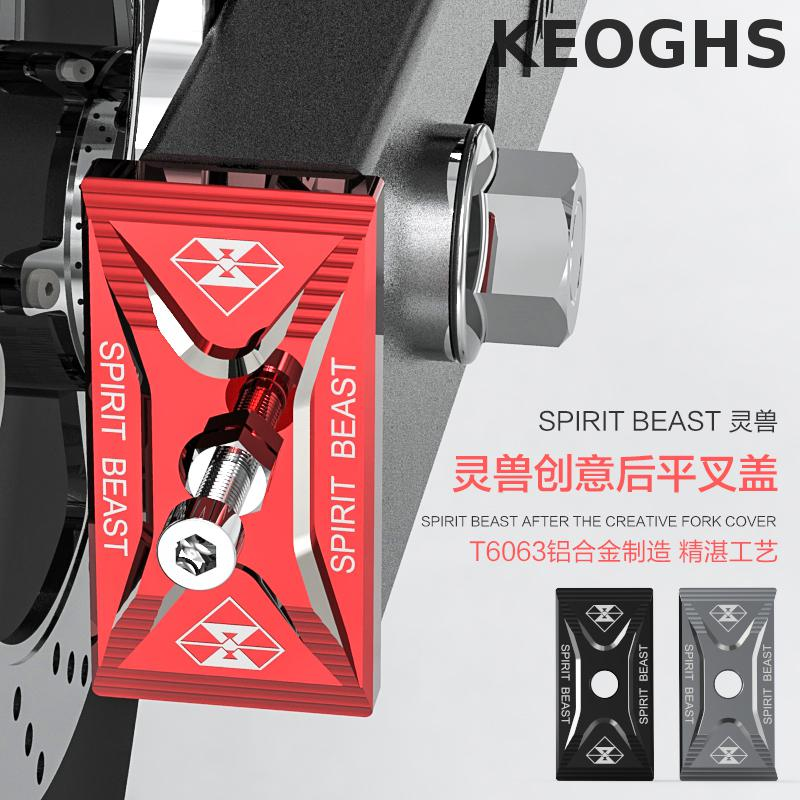 Keoghs Motorcycle Rear Swingarm Cover For Beauty T6063 Cnc Aluminum For Honda Cb190 Cbf190r Yamaha R3 Kawasaki Dirt Bike Ktm
