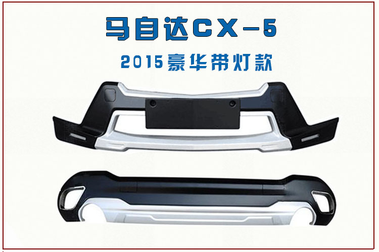 Original factory  ABS Front+Rear Bumpers LED Car Bumper Protector Guard Skid Plate Car Accessories fit for 2013-2015 Mazda CX-5 2pcs stainless steel front rear bumper protector guard skid plate for mazda cx 5 cx5 2013 2014 2015 2016 2017 by ems
