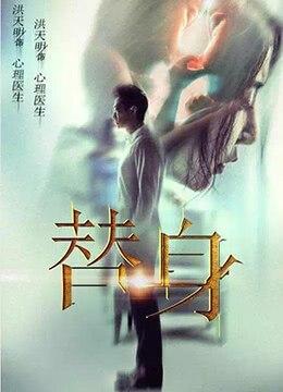 《替身》2016年中国大陆剧情,惊悚,恐怖电影在线观看