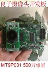Camera  board MT9P031 MT9P006 MT9P001 industrial camera 5 million pixels