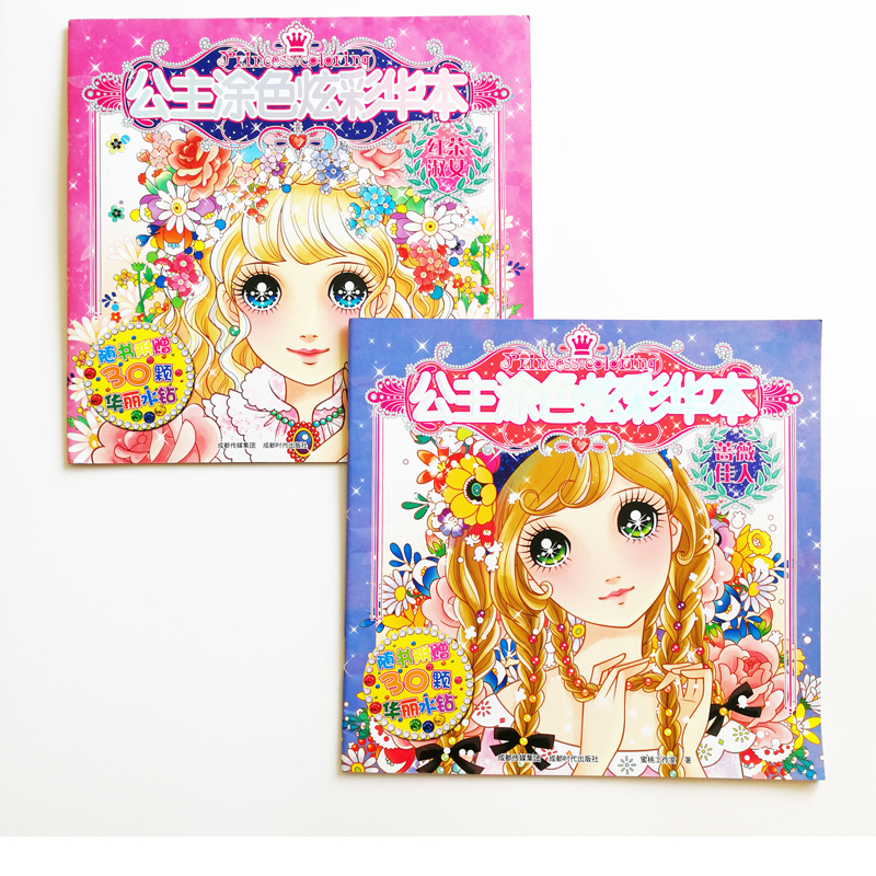 2Pcs Princess Coloring Books with Coloring Samples for Children/Kids/ Girls/Adults Coloring Books and Activity Books