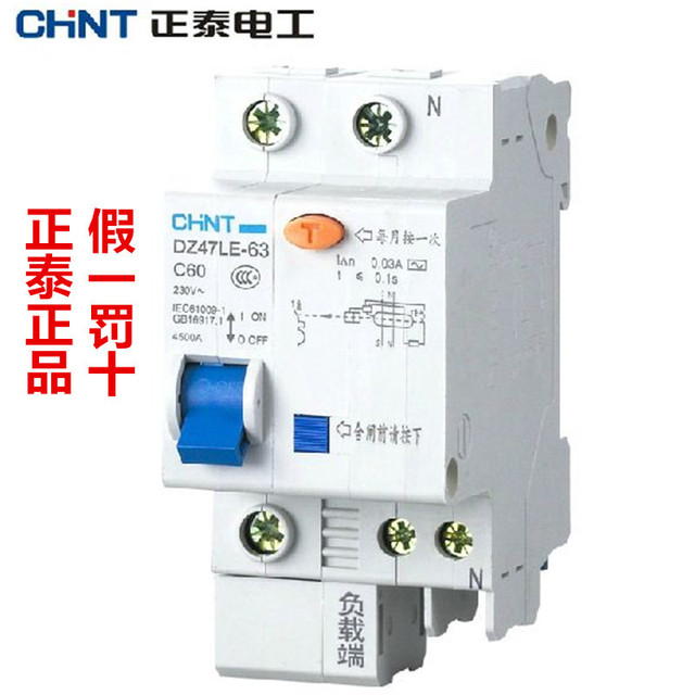 Chint air leakage circuit breaker switch DZ47LE 1P 60A household ...