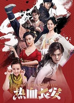 《热血长安》2017年中国大陆悬疑,古装电视剧在线观看