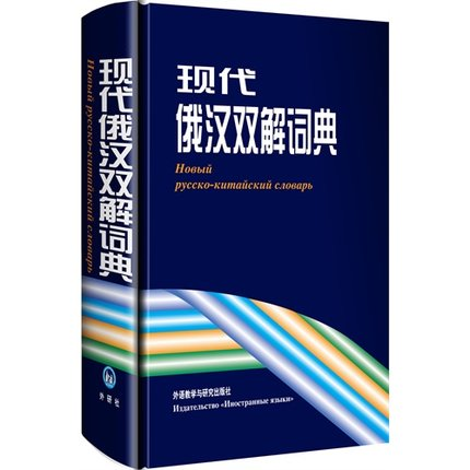 Russian-Chinese Dictionary,indispensable Tool For Learning Chinese , Chinese Russia Book