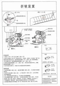 Image 4 - ماكينة خياطة صناعية أجزاء جهاز الطية التجاعيد قطعة قدم الضغط في ماكينة الخياطة