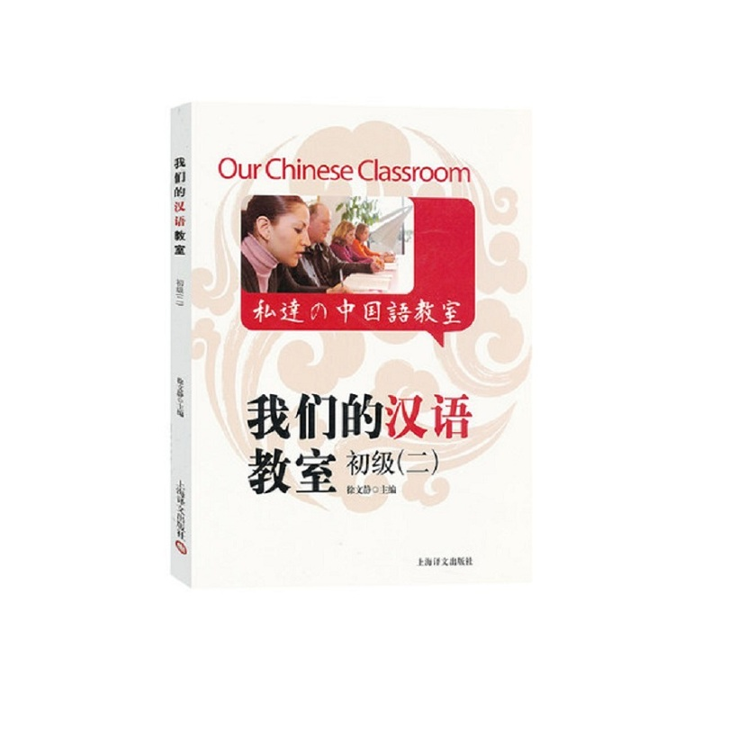 Our Chinese Classroom with CD for HSK -- Elementary level Volume 2
