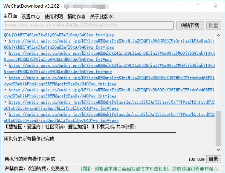 微信公众号文章下载v3.263