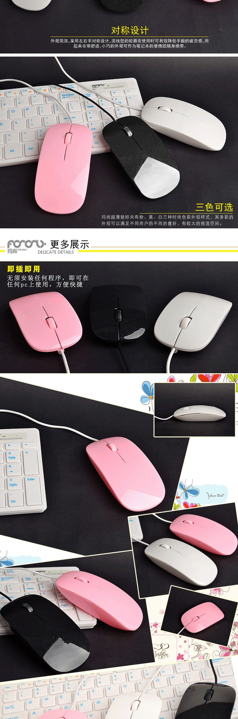 thin mouse (3)