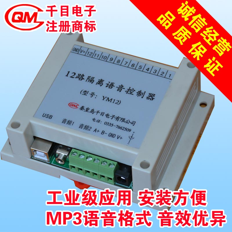 Speech module / voice controller / isolated /mp3 module /MP3 controller / industrial voice control automatic isolated speech recognition system using mfcc analysis