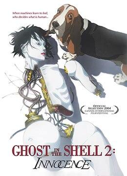 《攻壳机动队2:无罪》2004年日本剧情,科幻,动画动漫在线观看