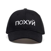 TUNICA 2017 new High Quality Cotton Russian Letter Snapback Cap For Men Women Hip Hop Dad Hat Baseball Bone Garros