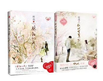 2pcs Silent Separation He yi Sheng Xiao Mo +sunshine in me jiao yang shi wo (shang) by gu man Chinese popular fiction novel book yi na sheng wu s