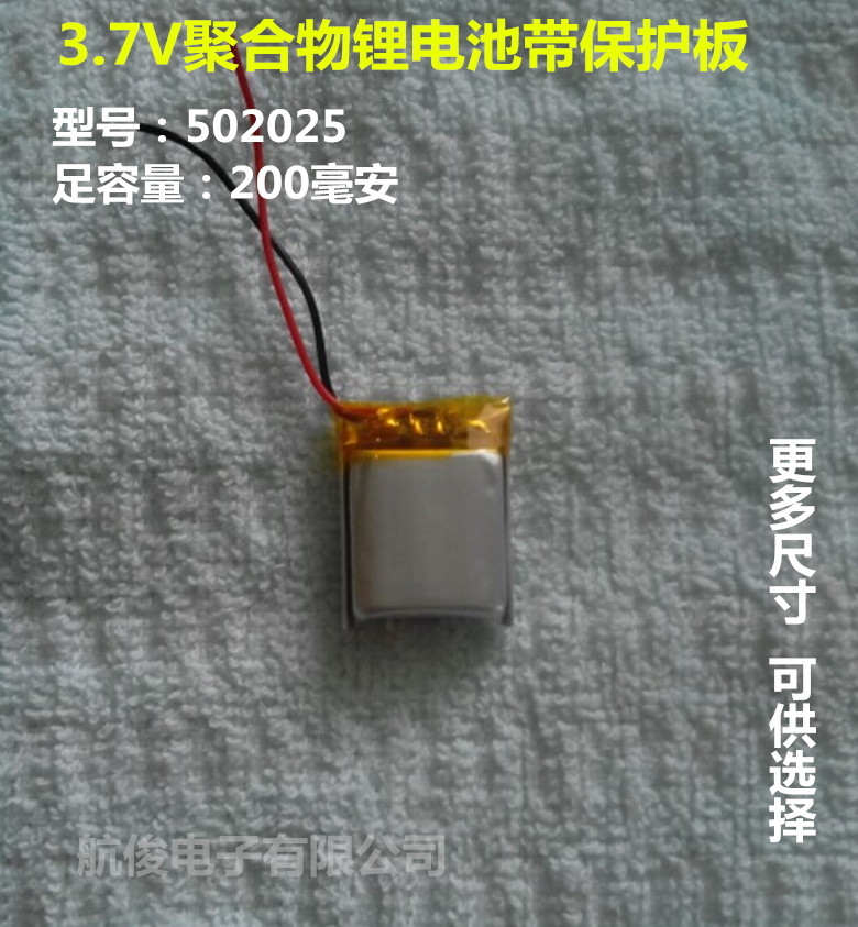 3.7V polymer lithium <font><b>battery</b></font> 052025 <font><b>battery</b></font> <font><b>502025</b></font> 200MAH small <font><b>battery</b></font> image