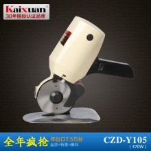 CZ-Y105 4″ 100mm Round Knife cloth Cutting Machine