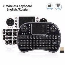 I8 Мини Перезаряжаемые Беспроводной Клавиатура 2.4 г Английский русская версия Air Мыши Сенсорная панель Ручной для Android ТВ ноутбука