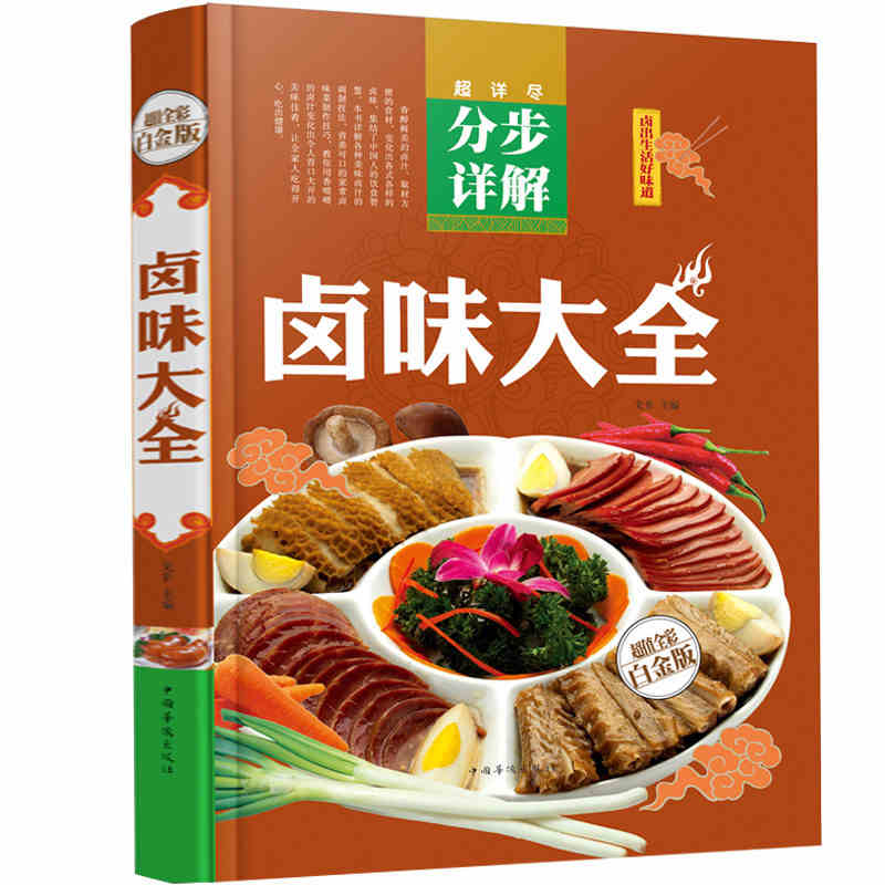 learn to pot-stewed meat Nutritional health delicious selling books