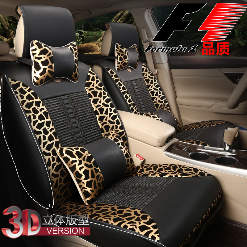 Leopard Print Ice Silk 4 Seasons Car Seat Cushion Mat Cover For Lexus Mazda Mitsubishi Nissan Mini Cooper Opel Peugeot Baby520 artificial leather 4 seasons car seat cushion mat cover for alfa romeo acura benz jaguar kia volvo honda toyota baby520