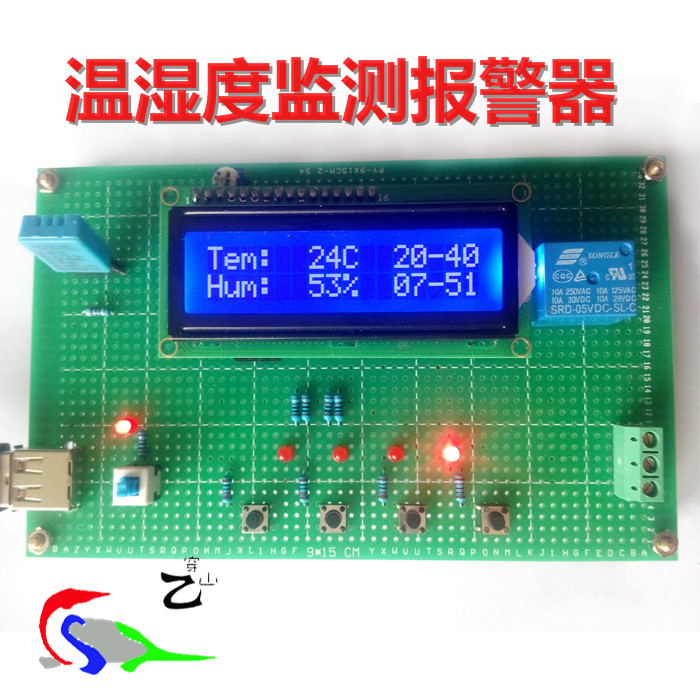 Temperature and humidity control alarm design / soil humidity control /DHT11 temperature and humidity / SCM Training Kit цена