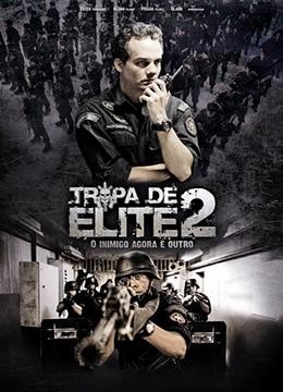 《精英部队2:大敌当前》2010年巴西剧情,动作,犯罪电影在线观看