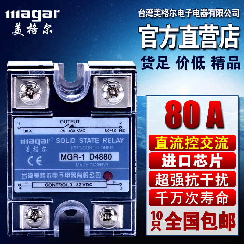 MGR-1 4880D Solid State Relay SSR80DA DC Control AC 80 C. ssr 25a single phase solid state relay dc control ac mgr 1 d4825 load voltage 24 480v