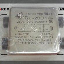 [ZOB] Jianli фильтр питания EMI DL-20D1- 5 шт/лот