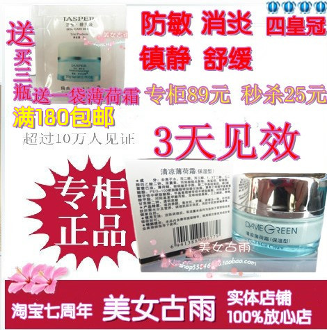 Cool mint moisturizing type 30g harmonie cosmetics