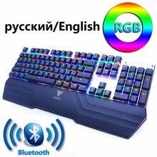 Bluetooth ワイヤレスゲーミングメカニカルキーボード LED RGB バックライト Teclado 抗ゴーストゲーマー電話 ipad PC ロシア語英語