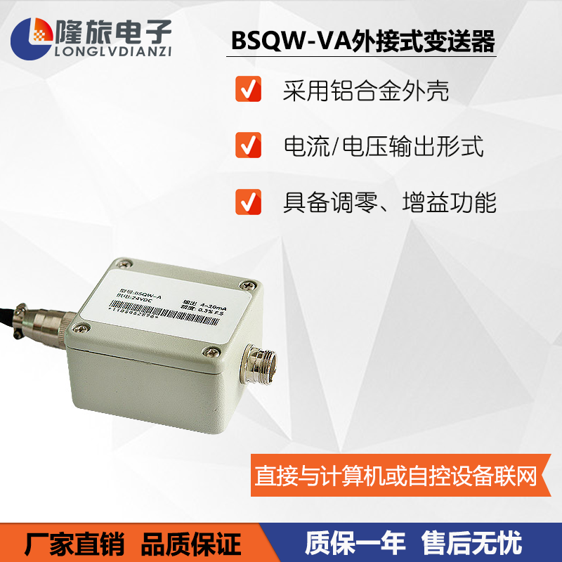BSQW-V/A Sensor, Pressure Transmitter, Current Transformer, DC AC, External ACBSQW-V/A Sensor, Pressure Transmitter, Current Transformer, DC AC, External AC
