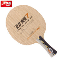 DHS POWER G 7 (PG7, without Box) PG 7 Table Tennis Blade (Classic 7 Ply) Racket Ping Pong Bat Paddle