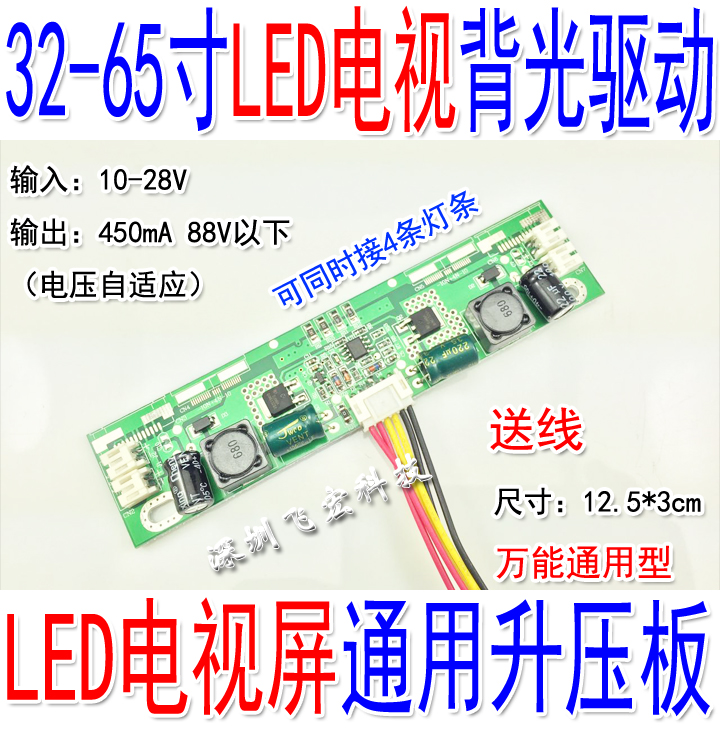High Power Boost LCD TV LED Backlit Constant Current Plate 32 42 55 65 LED Backlight Board