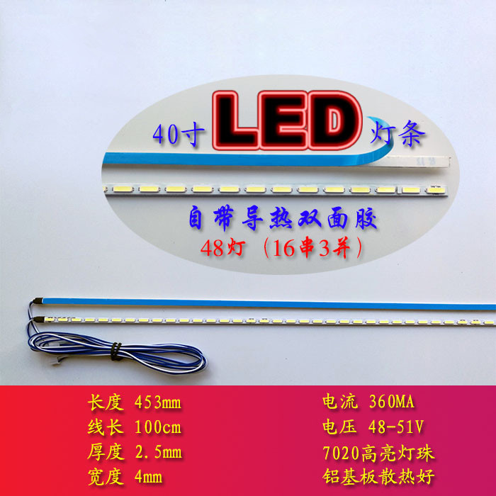 453mm LED Backlight Lamps Strip Aluminum Plate W/ Double-sided Adhesive For 40 Inch LCD Monitor High Light