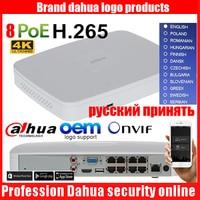 Оригинальный mutil язык Dahua NVR4108 8P 4kS2 8CH NVR 8MP Smart 8PoE 4 K и H.265 Lite Сетевой Видео Регистраторы Full HD 1080 P