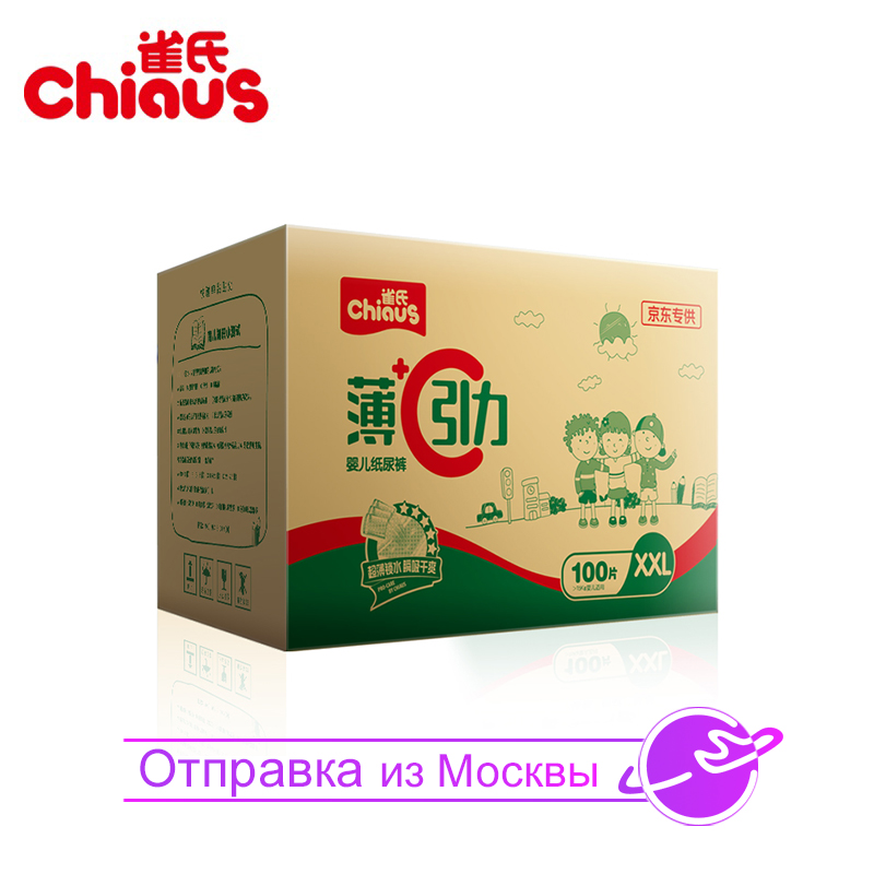 Diapers Size XXL 100pcs Chiaus Ultra Thin for >15kg Baby Disposable Diapers Nappies Ultra Thin Baby Care for Summer and Day [mumsbest] baby disposable diapers biodegradable