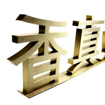 Customized Golden Brushed Stainless Steel Channel Letters For Store Name
