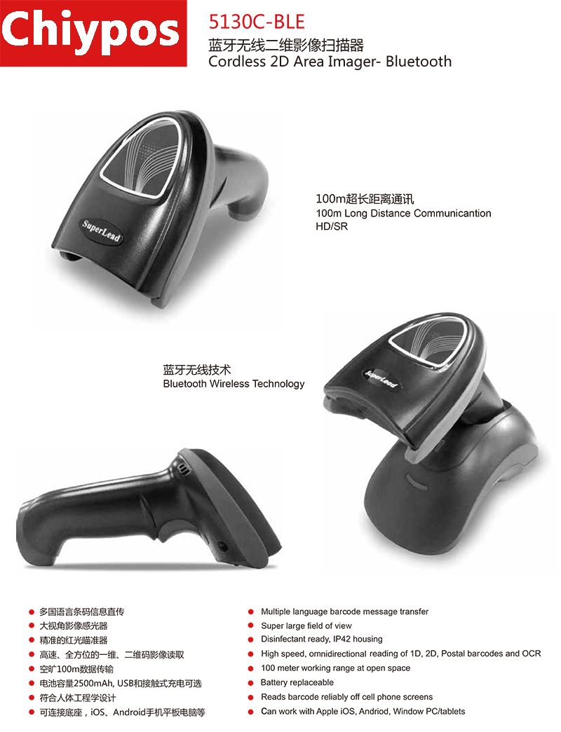 freeshipping 2D Scanner Ticketing QR Code Scanner bluetooth