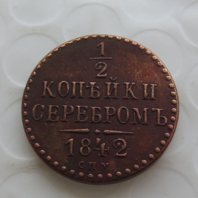Rare Ancient Coin Russia 1 2 Kopek 1842 Spm Circulated