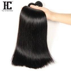 HC البرازيلي الشعر نسج حزم مستقيم الشعر 3 حزمة صفقات 8-28 بوصة غير ريمي اللون الطبيعي سميكة الإنسان الشعر ملحقات