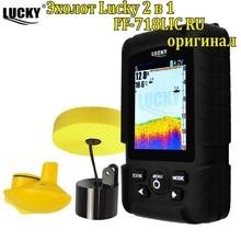 FF718LiC 2-в-1 Lucky  lucky эхолот эхолот для рыбалки fish finder sonar for fishing эхолоты fishfinder эхолот беспроводной лаки lucky эхолоты для рыбалки глубина сканирования до 100 м