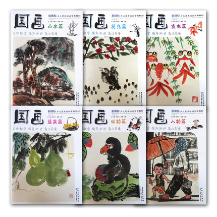 6pcs Chinese Traditional Painting Book For Beginners Children Kids Practical Brush Drawing Art Textbook Figure Bird Fish Fruit