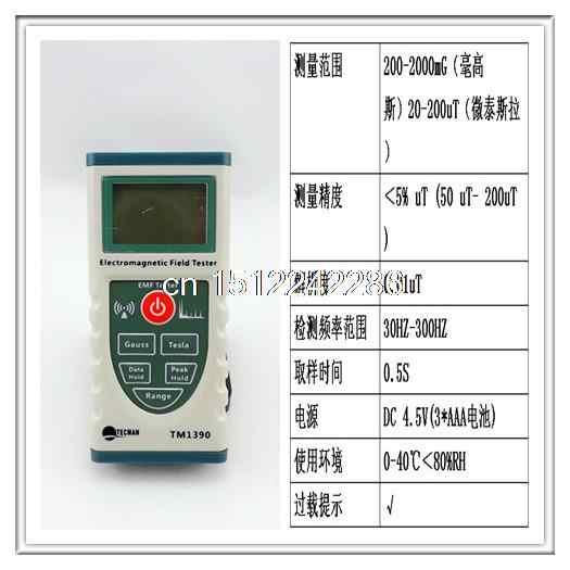 รังสีแม่เหล็กไฟฟ้าเครื่องตรวจจับมิเตอร์EMFทดสอบภาคสนามGuass Telsa TM1390