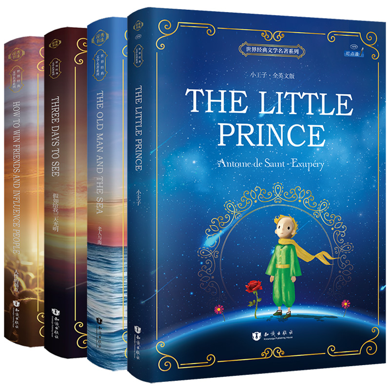 New Three Days To See/The little Prince/ The Old Man and The Sea: English book for adult student gift World famous literature world famous novel the little prince chinese edition book for children kids story and learn chinese book