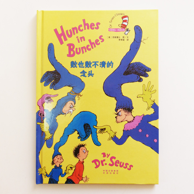 Hunches In Bunches Dr.Seuss Classics Picture Book For Children /kids Bilingual Book( English And Simplified Chinese) Hardcover