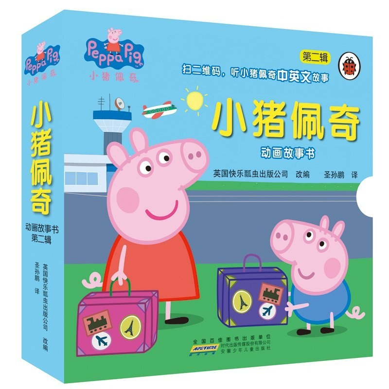 Peppa Pig The Second Set of 10 Volumes of Picture Books Chinese and English 3-6 Years Old Children the old man and the sea english chinese translation control bilingual books fiction